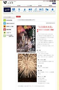 人吉市 ◇人吉花火大会のお知らせ◇ 2012年7月31日 mini_s