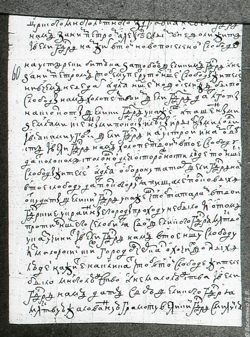 1720-60
