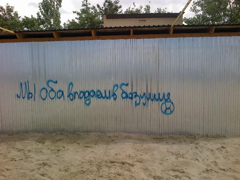 1 графити