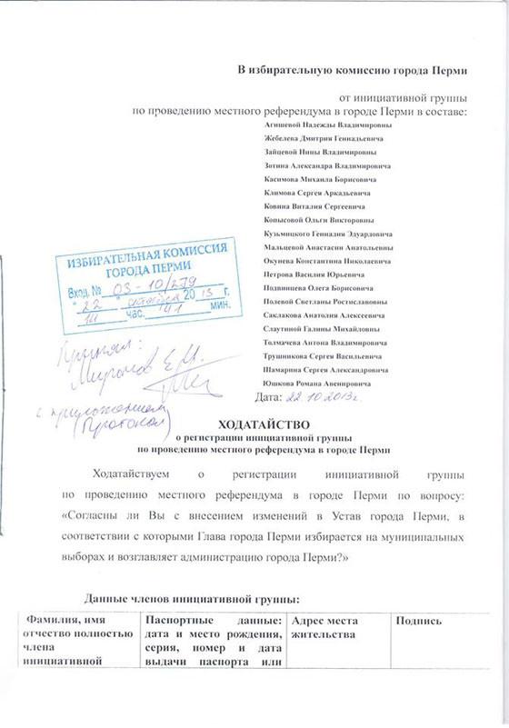 Инициатива о возвращении прямых выборов в Перми ушла в горизбирком. «Либо передадут депутатам, либо откажут по формальным причинам