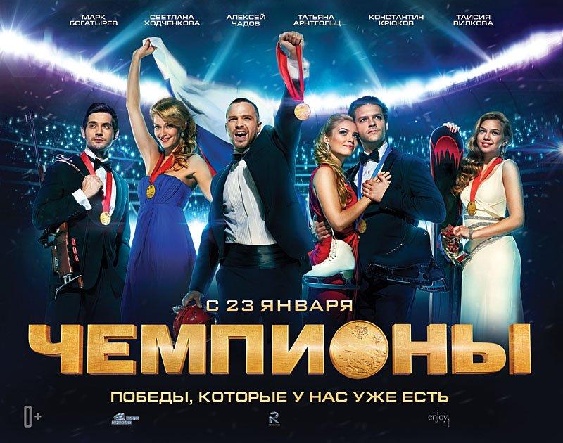 1377789529_kinopoisk.ru-chempiony-2227427