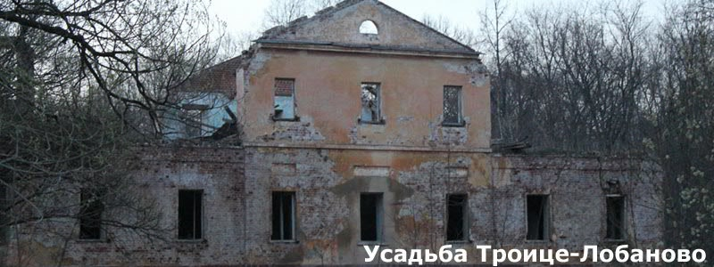 troice-lobanovo800