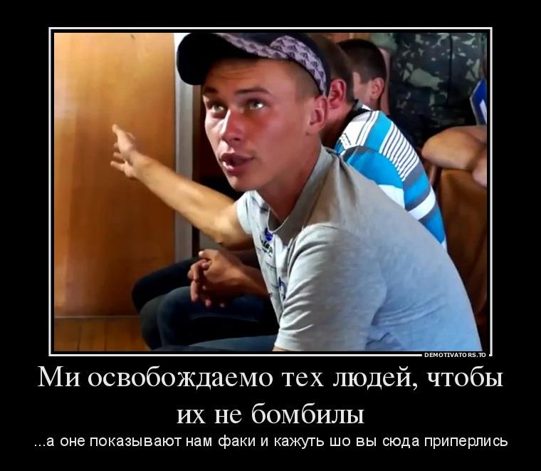 232274_mi-osvobozhdaemo-teh-lyudej-chtobyi-ih-ne-bombilyi_demotivators_to