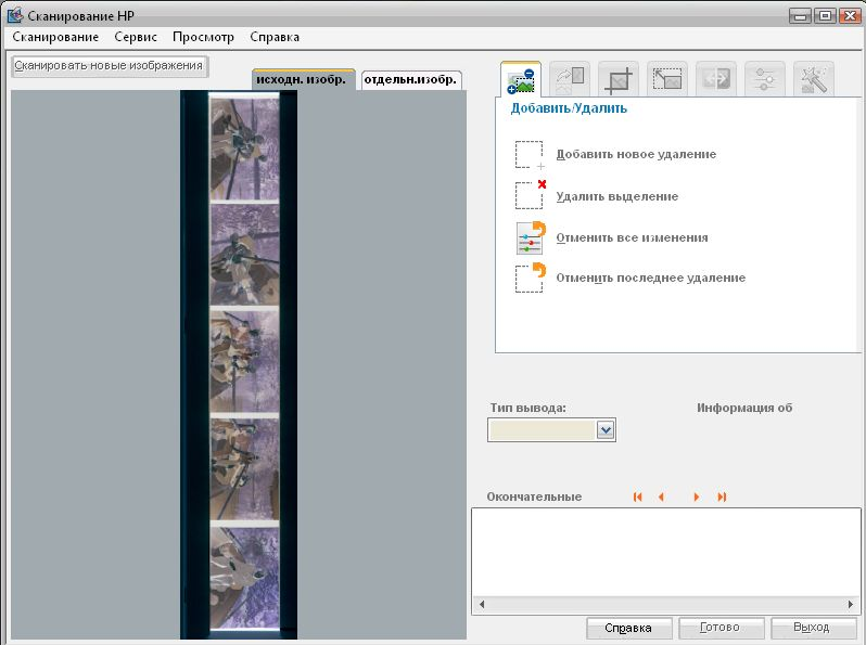 Сканирование негативов программа скачать программы на нокиа n73 скачать