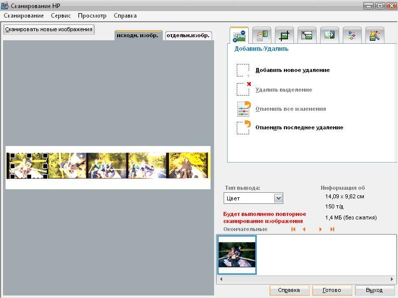 Программа для сканирования негативов hp