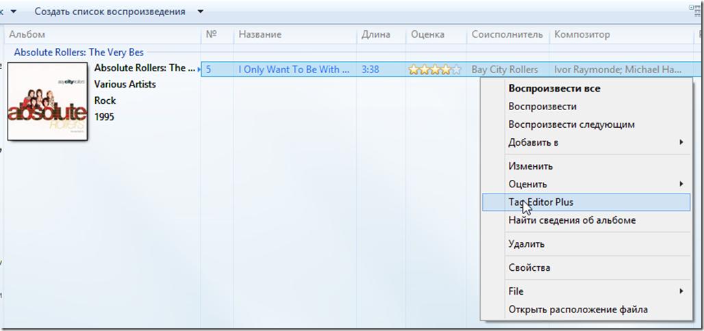 Контекстное меню в Windows Media Player