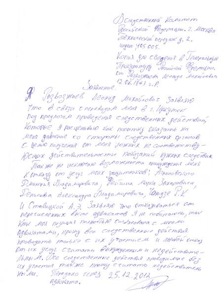 Заявление Развозжаева Л_000