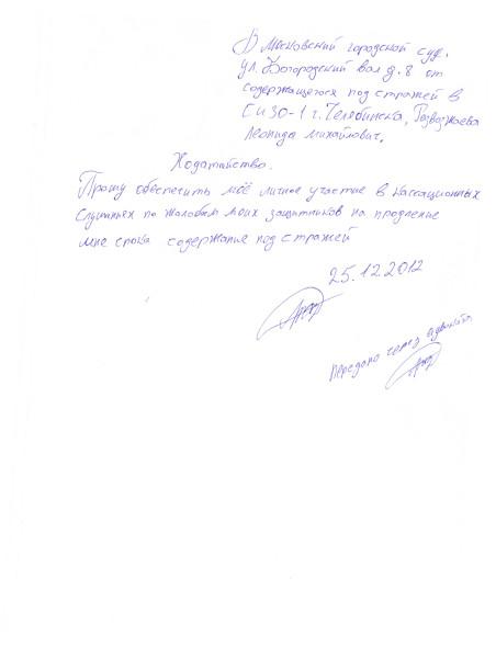 Заявление Развозжаева Л.М. в Мосгорсуд_000