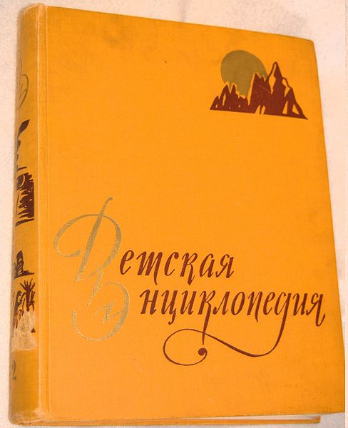 Soviet_Child_Encyclopedia_02