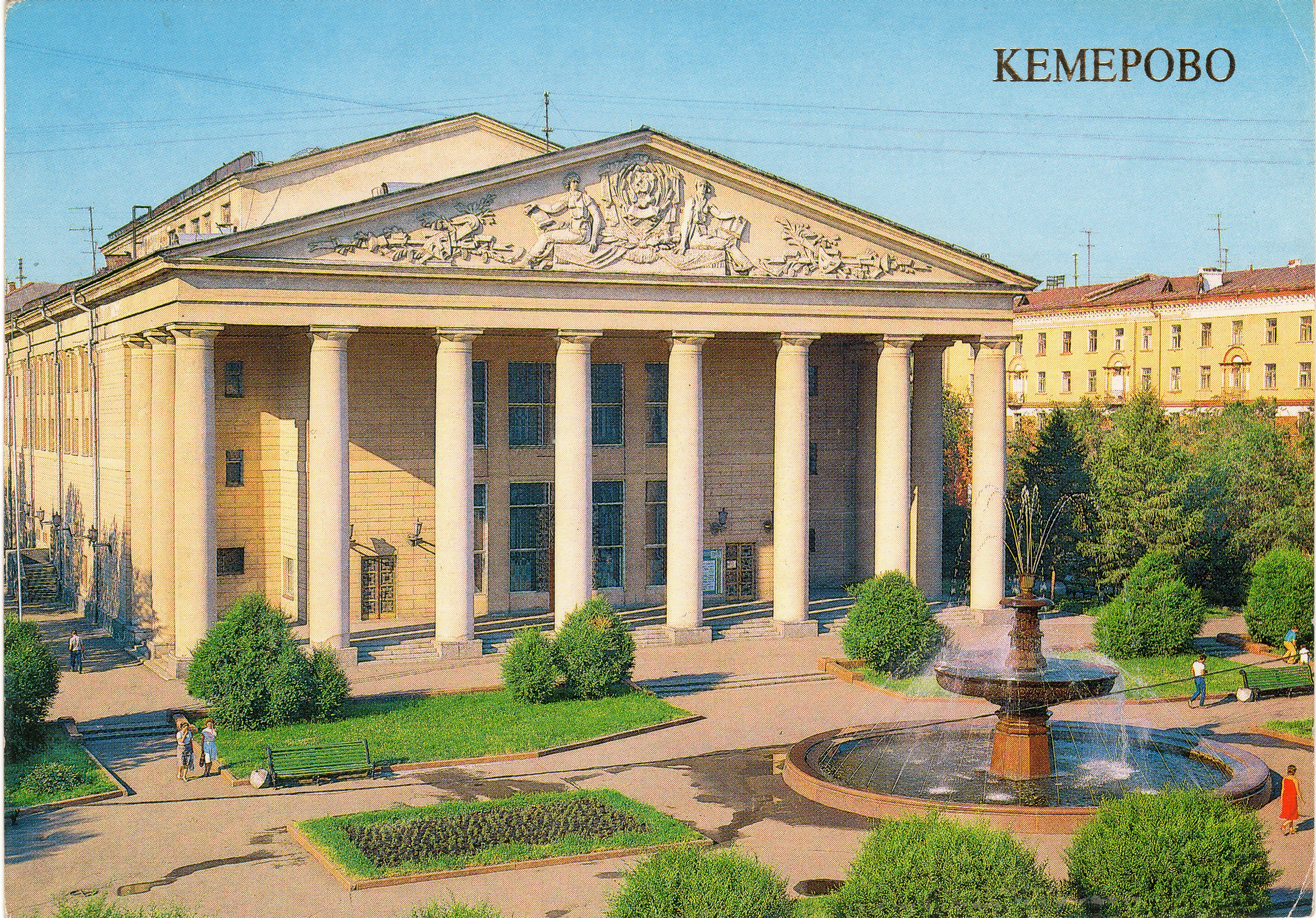 Открытки город кемерово