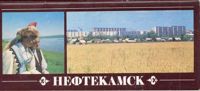 Нефтекамск,комплект открыток,изд.Планета,1988
