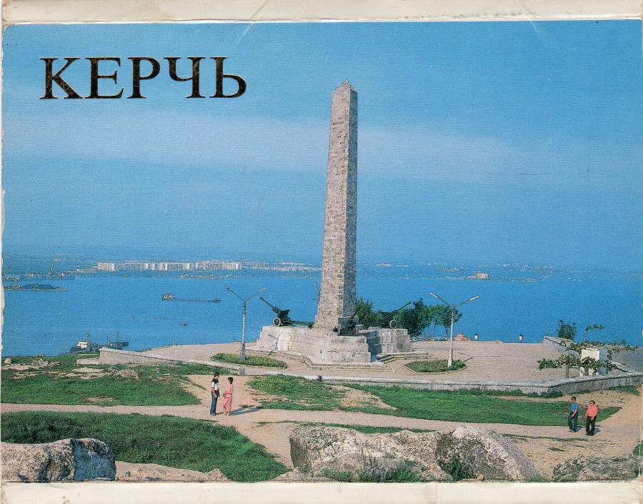 Керчь,комплект открыток,изд.Плакат,1989