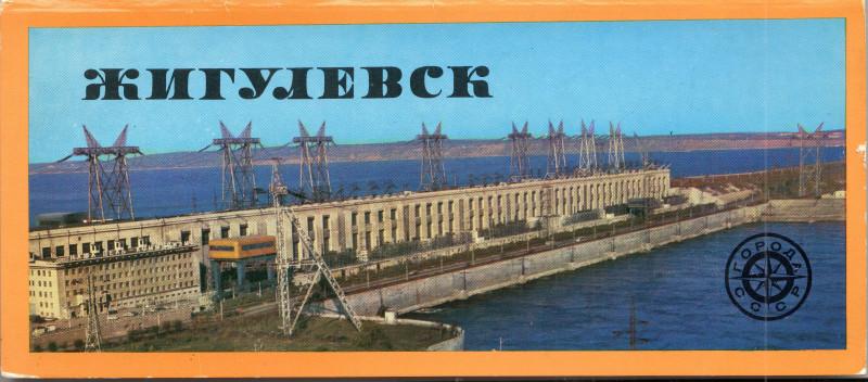 Жигулёвск, комплект открыток,изд.Планета,1979