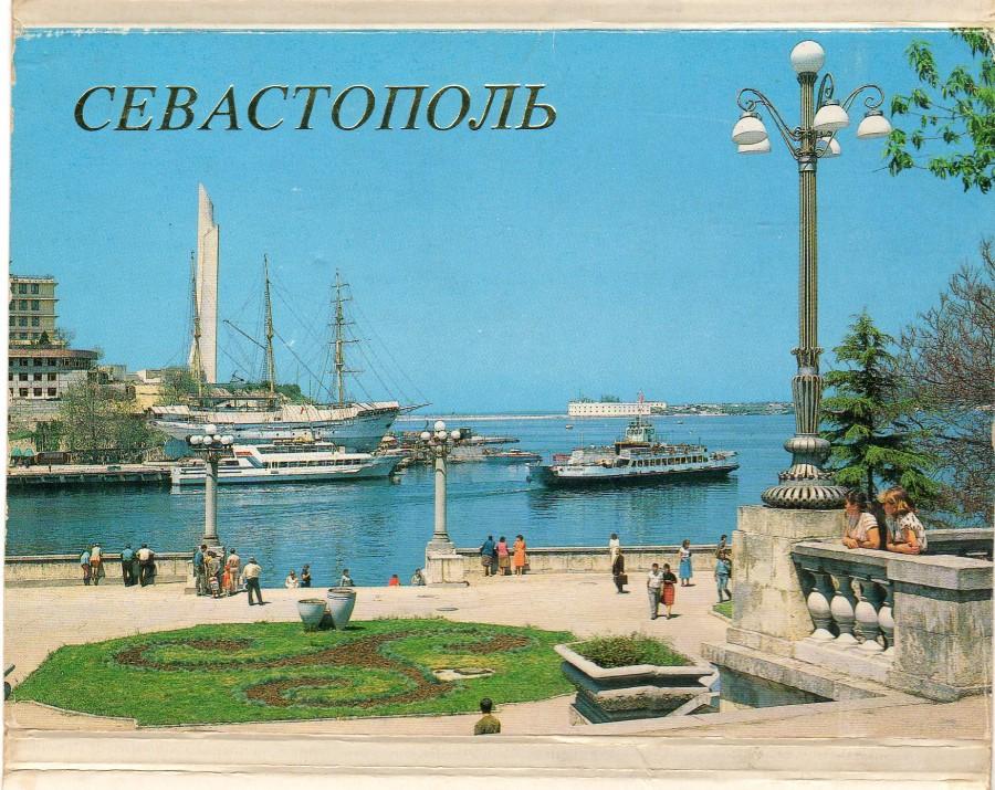 Севастополь,комплект открыток,изд.Плакат,1989