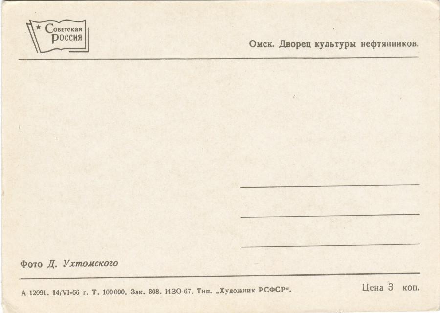Омск,комплект открыток,изд. Советская Россия,1967
