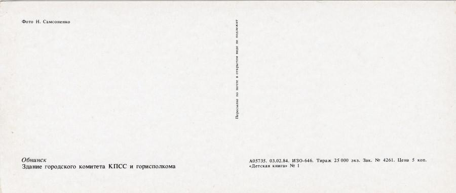 Обнинск,комплект открыток,изд.Советская Россия.1984
