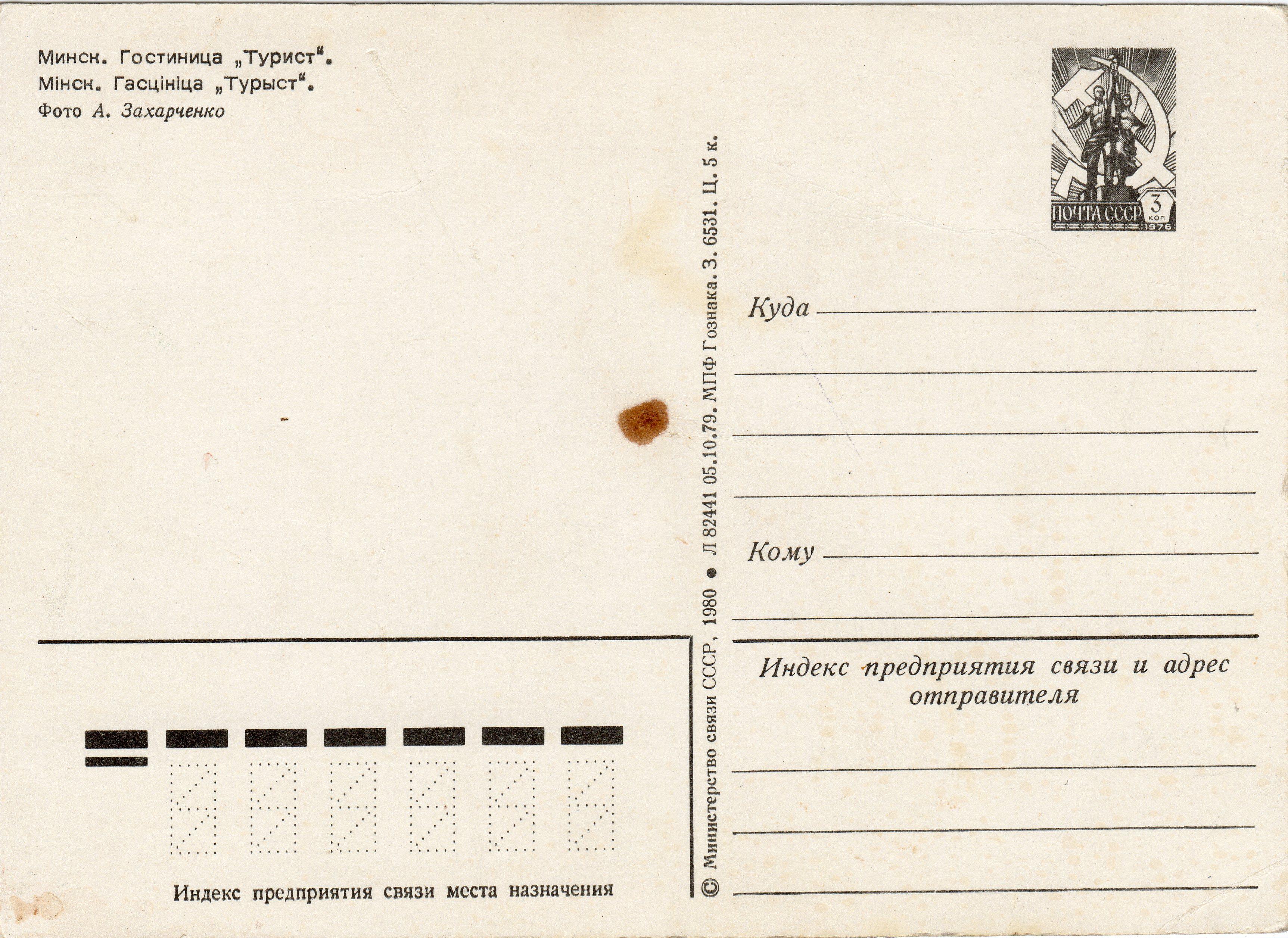 история открытки в беларуси хорошо оборудованная пляжная