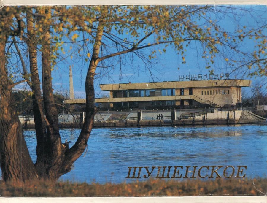 Шушенское,комплект открыток, изд.Плакат,1987