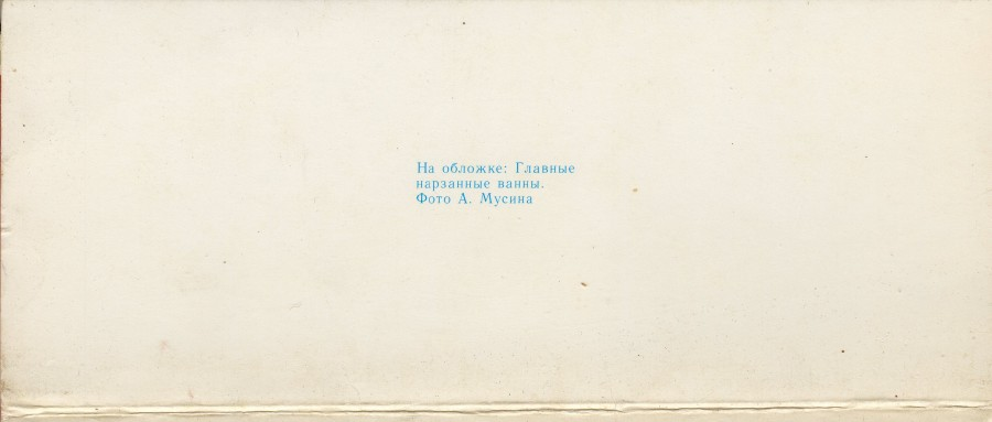 Кисловодск,комплект открыток,изд.Кавказская здравница,1982