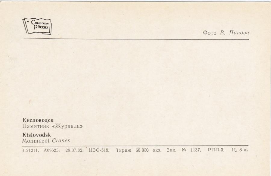 Кисловодск,комплект открыток,изд.Советская Россия,1982