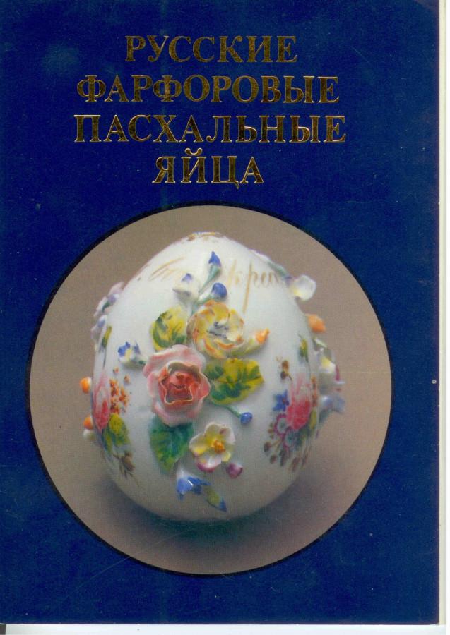 Русские фарфоровые пасхальные яйца,набор открыток,изд. Советский художник,1992