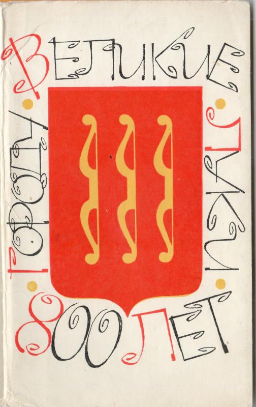 Городу Великие Луки 800 лет,комплект ,изд.Советская Россия,1966