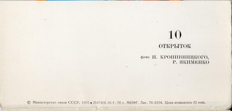 Картинки, открытки министерство связи ссср