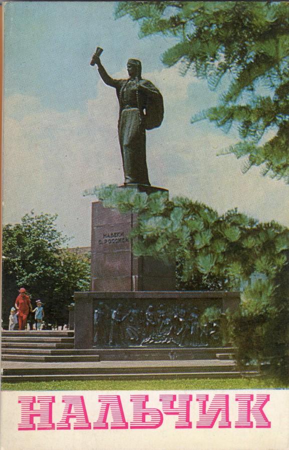 Нальчик,комплект открыток,изд.Правда,1975