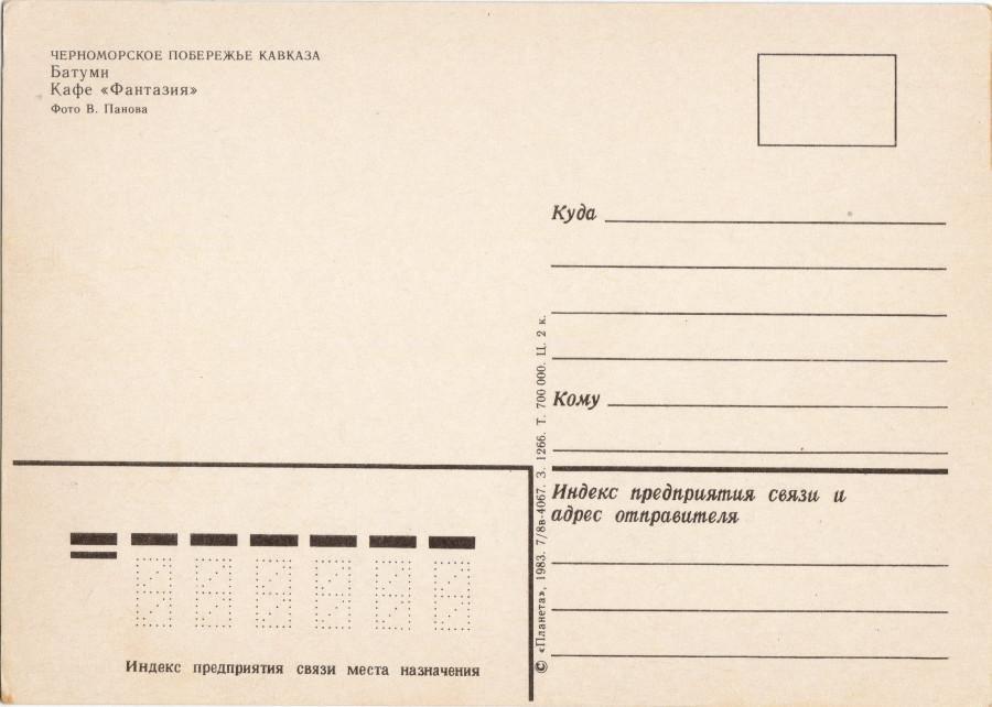 Черноморское побережье Кавказа,комплект открыток,изд.Планета,1983