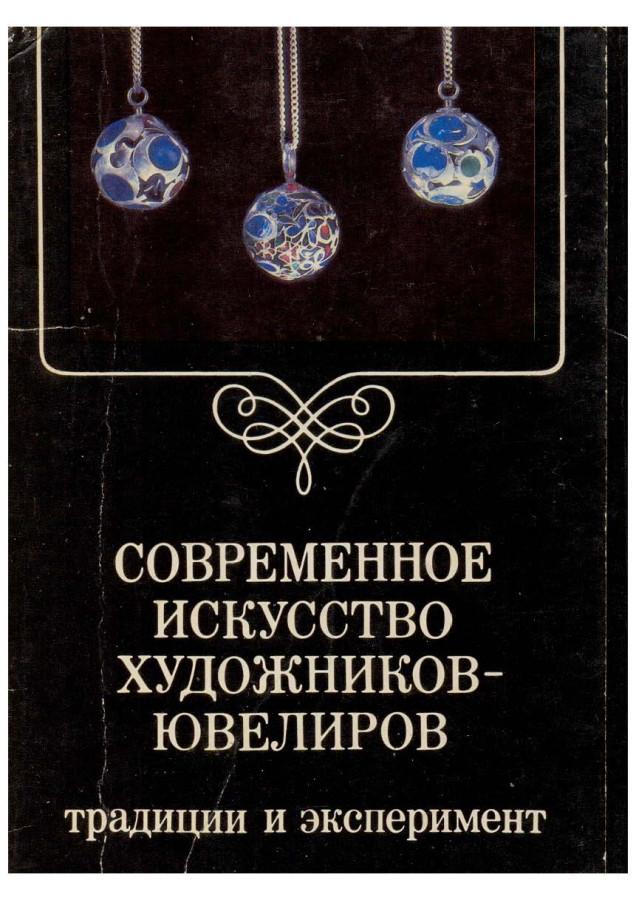 Современное искусство художников -ювелиров,комплект открыток,изд.Планета,1985