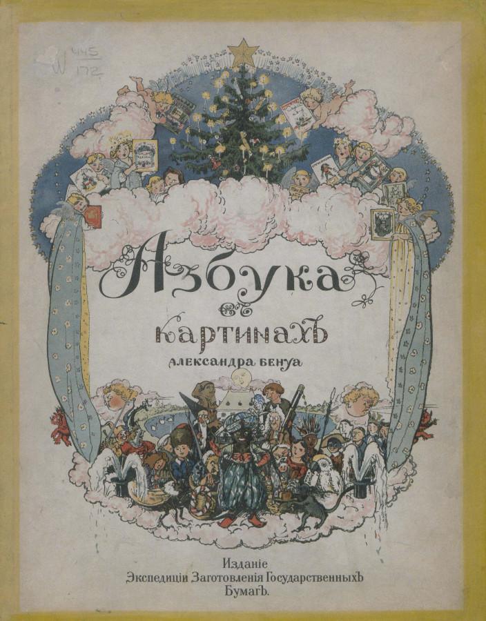 Азбука в картинах Александра Бенуа  ,1904