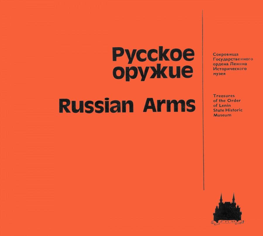 Русское оружие.Сокровища Государственного Исторического Музея,1983