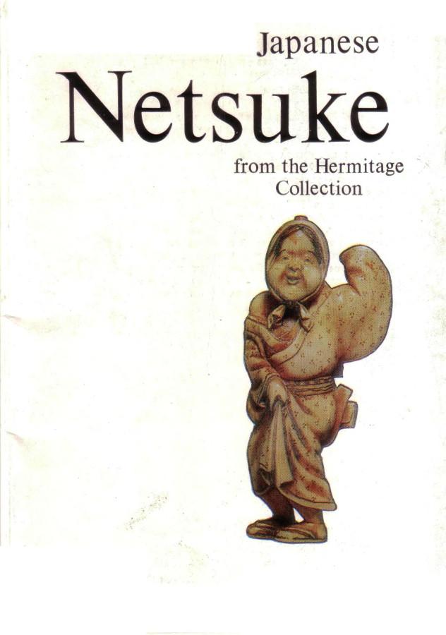 Нэцкэ в собрании Эрмитажа,набор открыток,изд.Аврора,1984