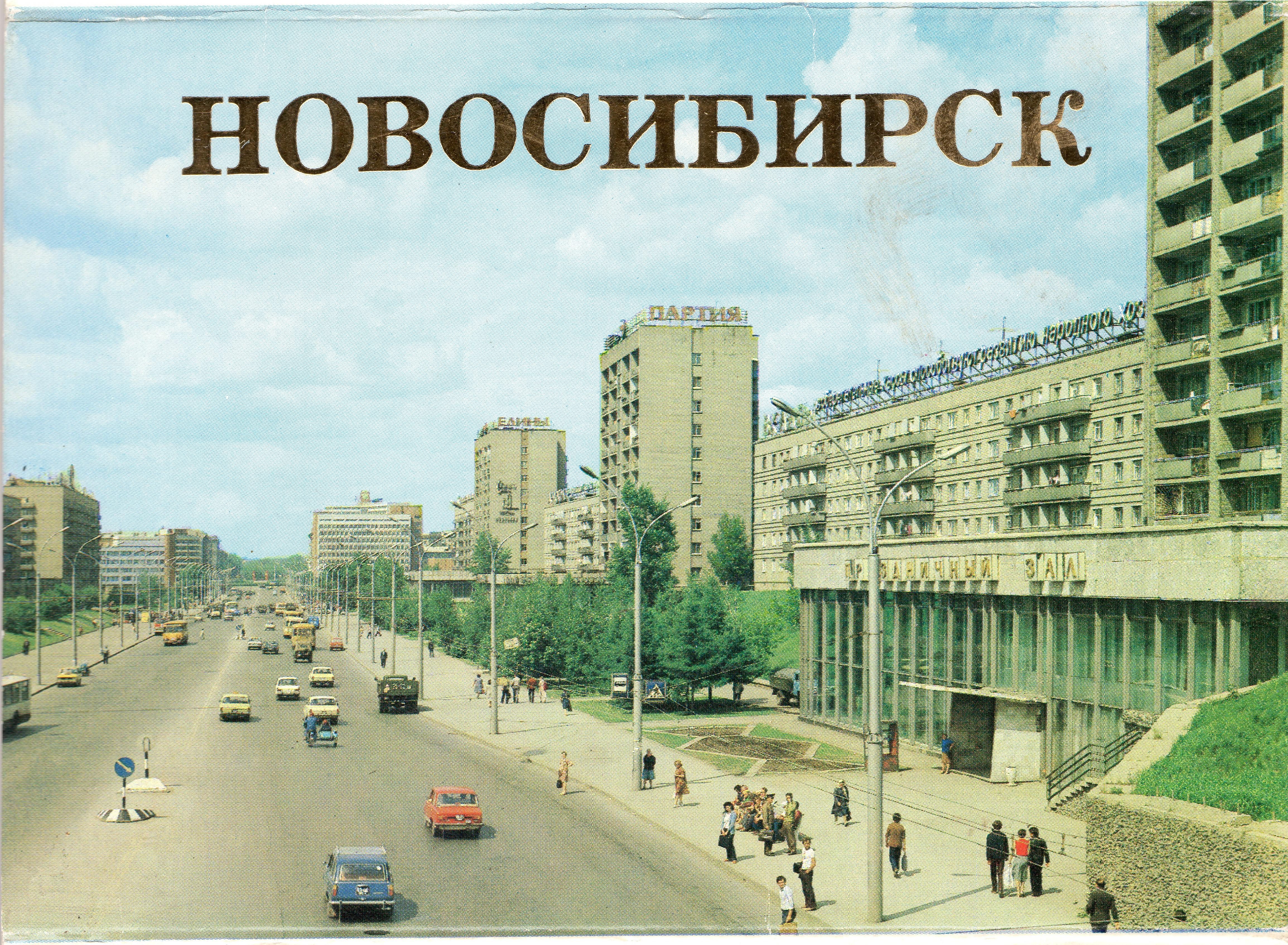 зависимости открытки город новосибирск квартире
