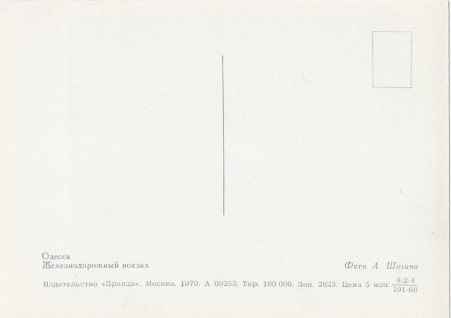 Город-герой Одесса,комплект открыток,изд.Правда,1970