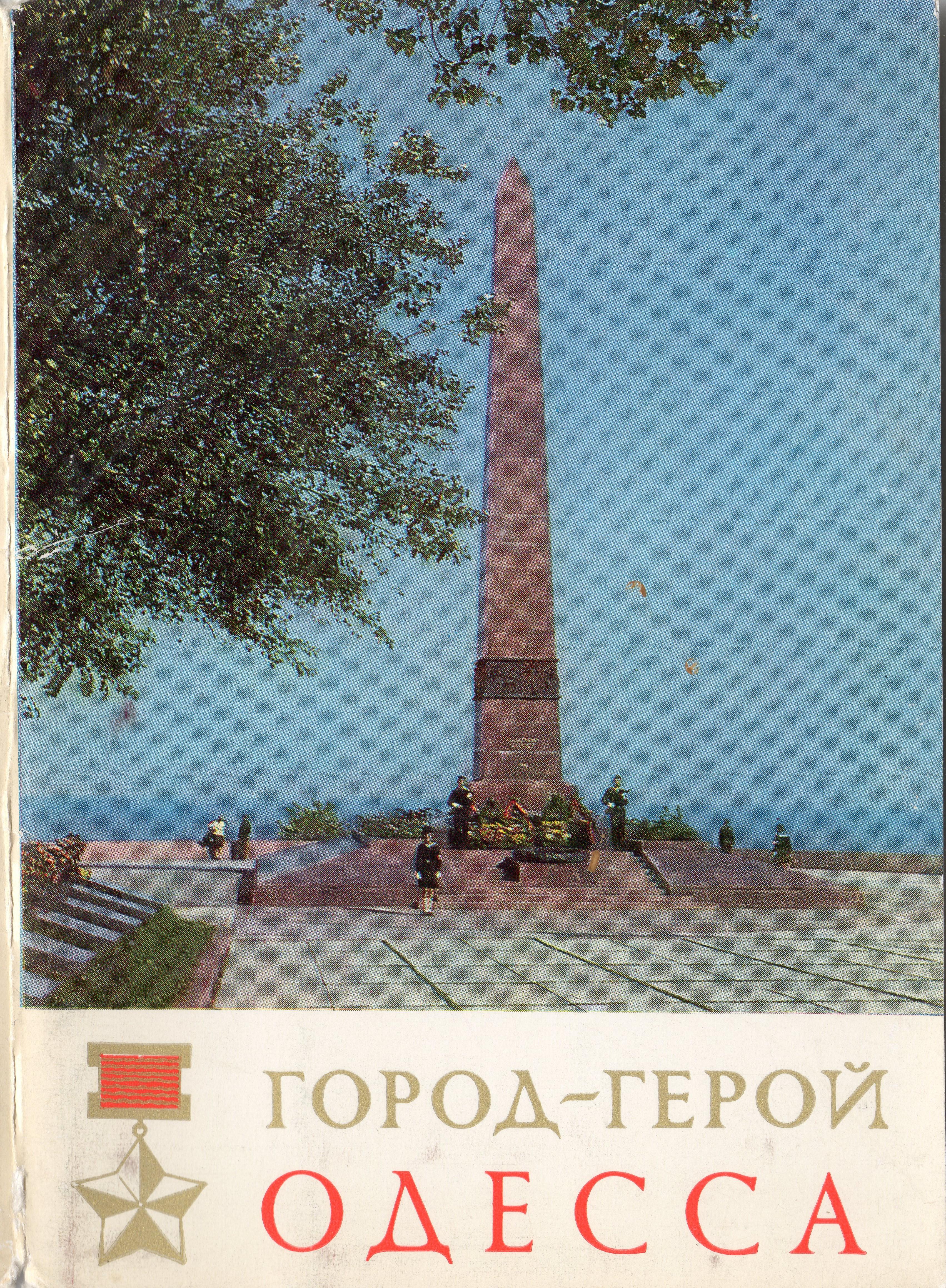 Картинки городов героев одесса