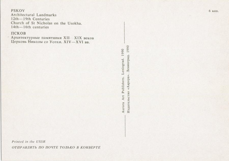 Псков, архитектурные памятники XII -XIX веков, комплект открыток,изд.Аврора,1990