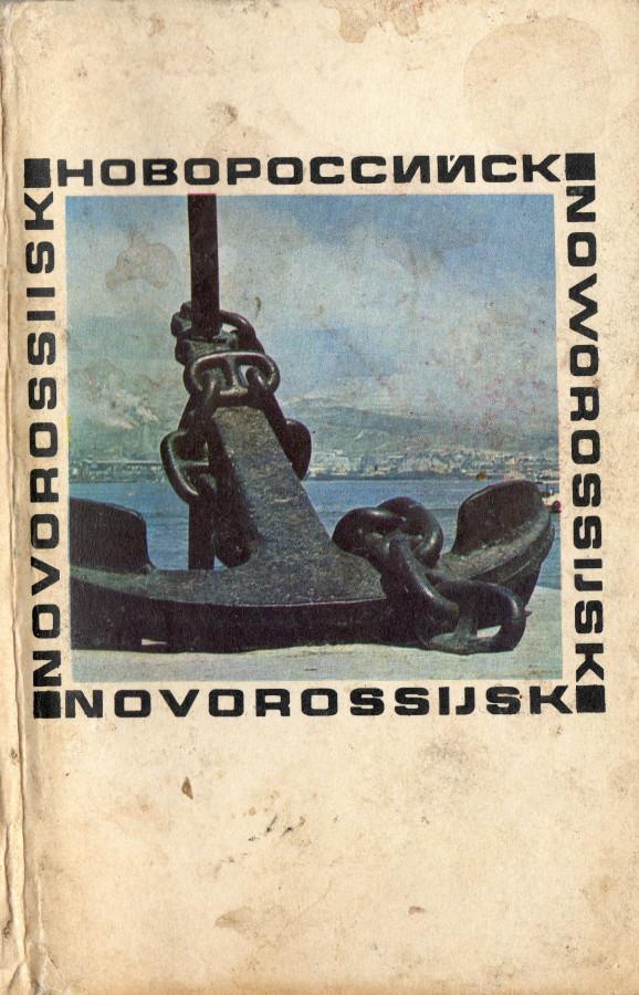 Новороссийск, комплект открыток,изд.Советская Россия,1968
