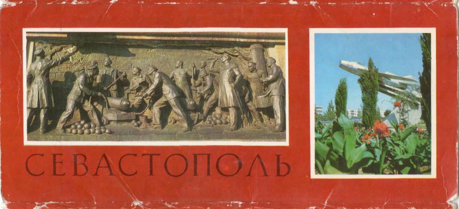 Севастополь,комплект открыток,изд.Радянська Україна,1981
