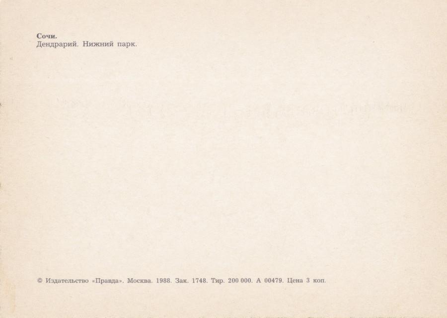 Сочи,комплект открыток,изд.Правда,1988