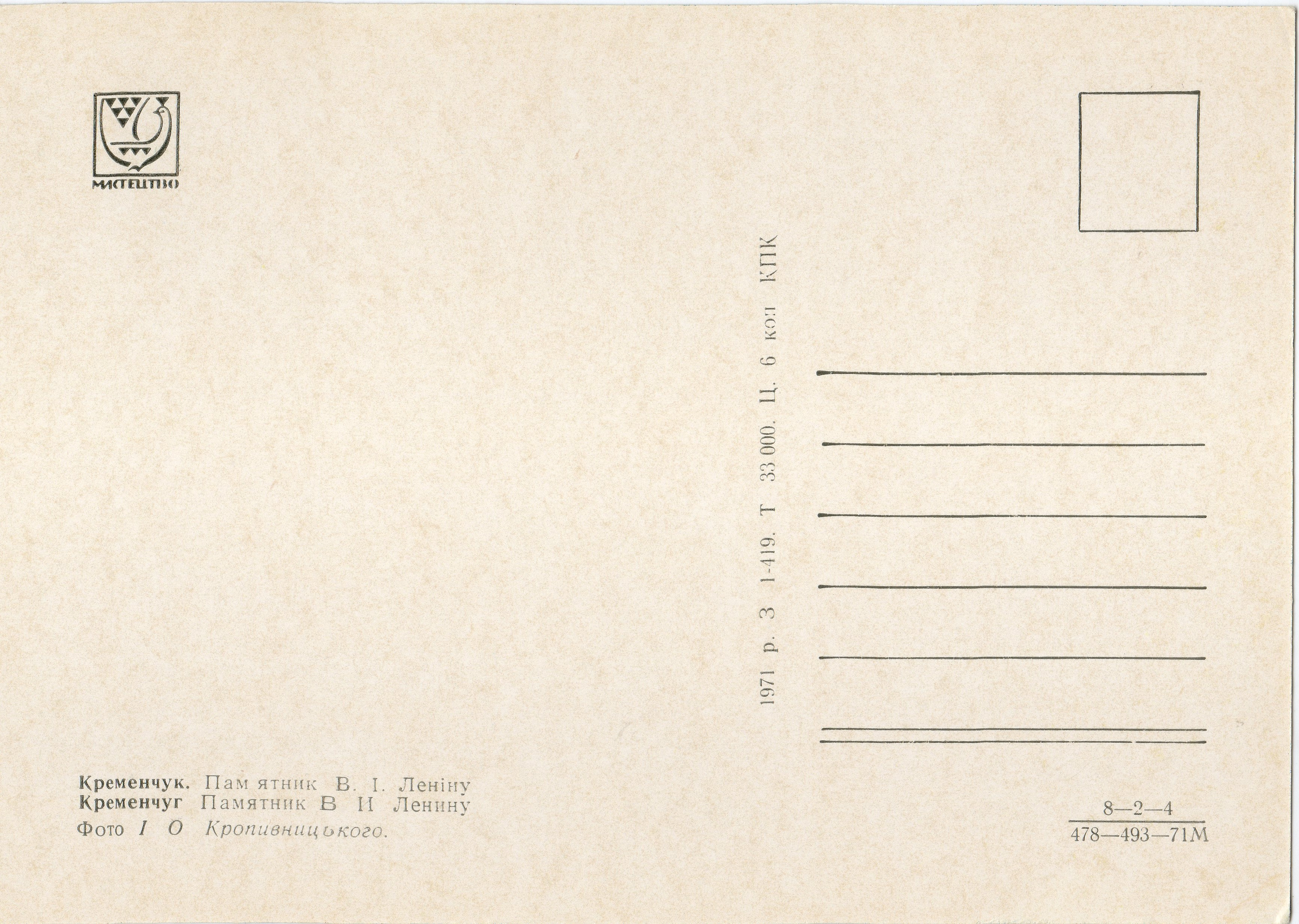 Кременчуг набор открыток
