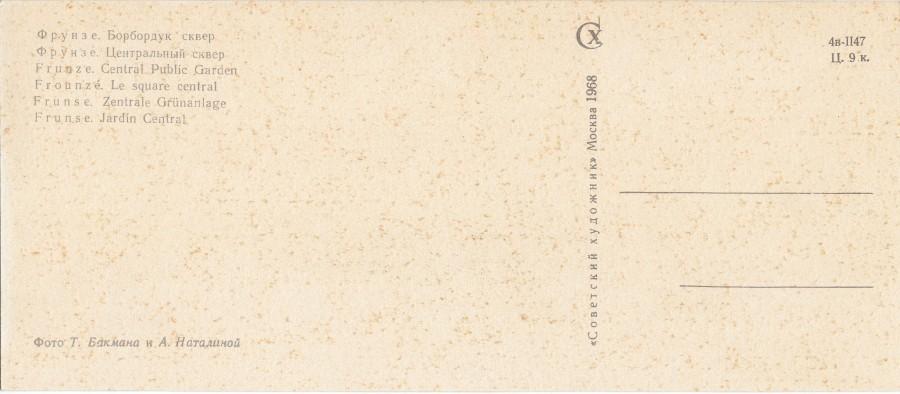 Фрунзе,комплект открыток,изд.Советский художник,1968