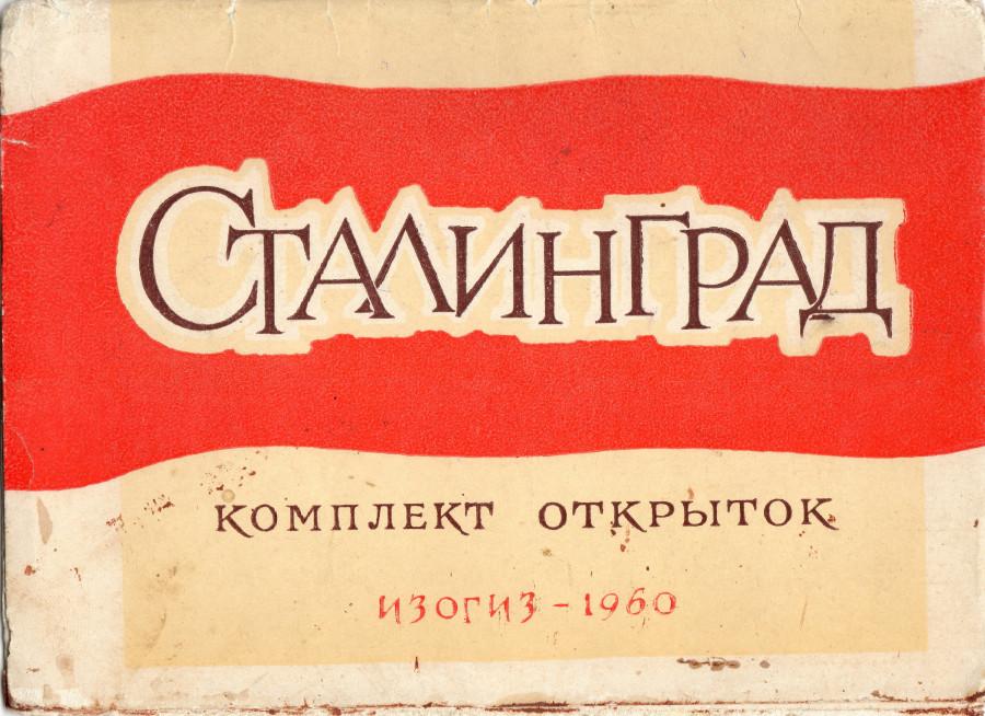 Сталинград,комплект открыток,Изогиз,1960