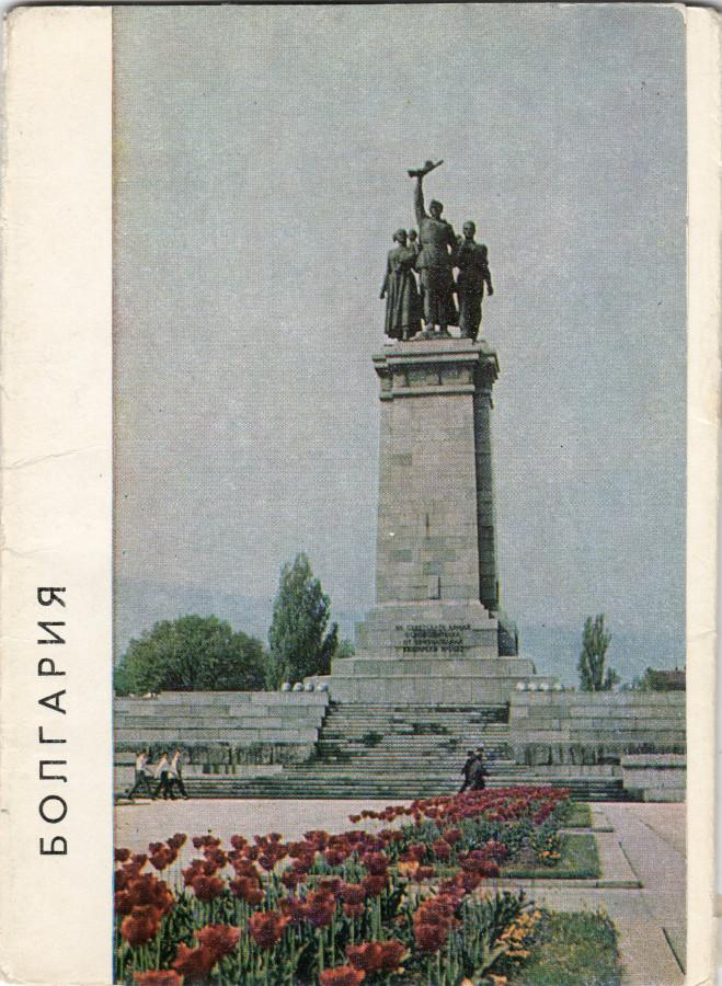 Болгария,комплект открыток,изд.Советский Художник,1966