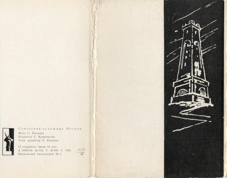 Открытки святой, открытки 1966 цена