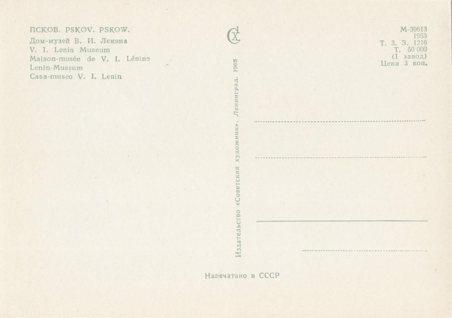 Псков,комплект открыток,изд. Советский художник,1965