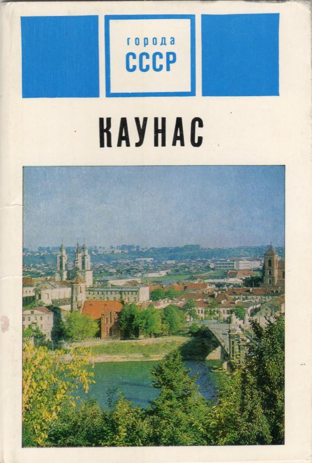 Каунас,комплект открыток,изд.Планета,1972
