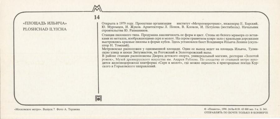 Московское метро,выпуск 7,комплект открыток,изд.Планета,1990