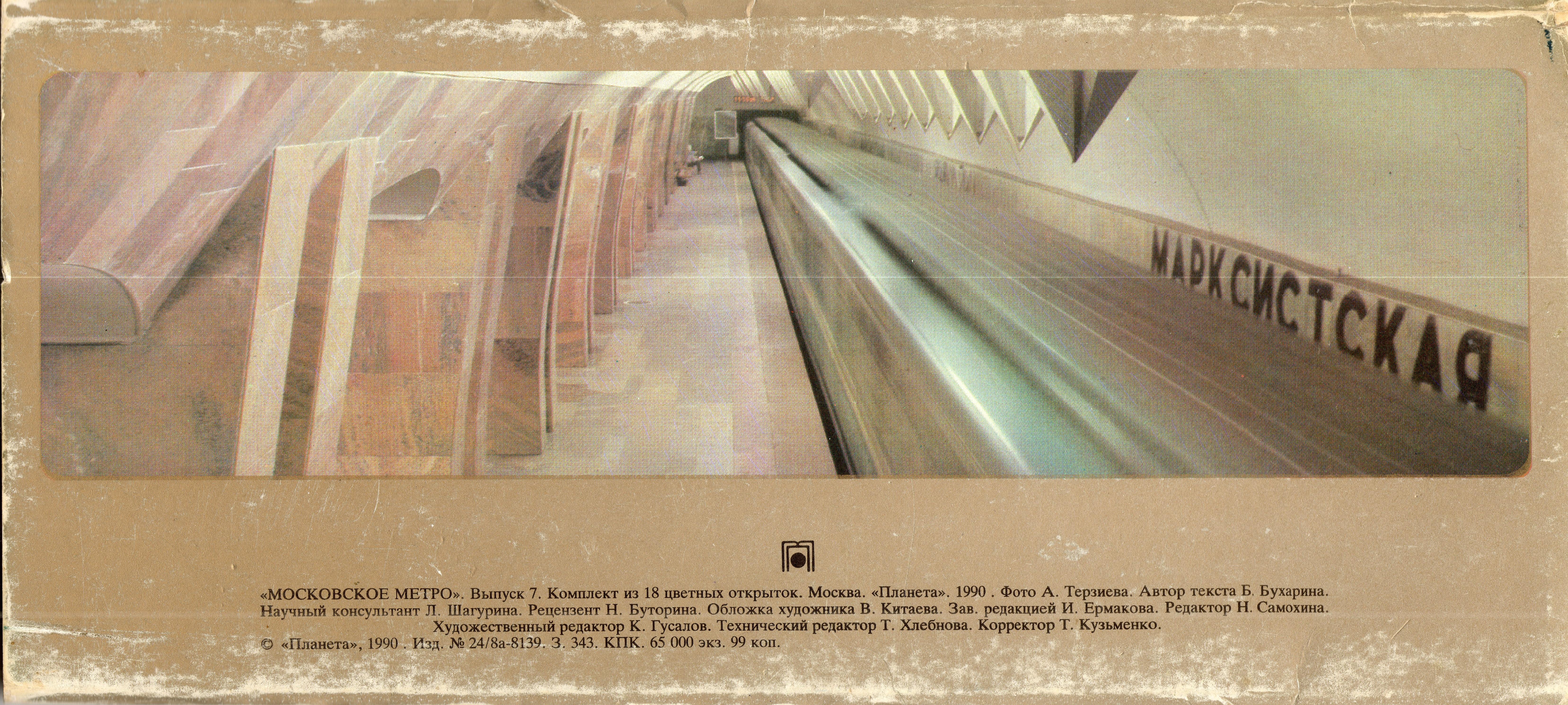 Московский метрополитен в открытках