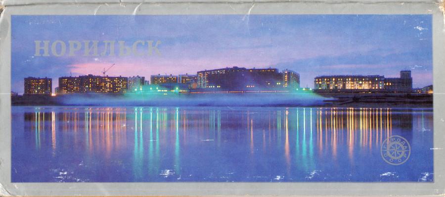 Норильск,комплект открыток,изд.Планета,1985